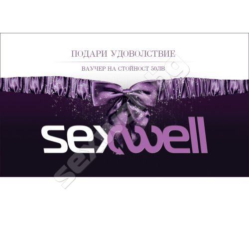 Sexwell Gift Card for 50 BGN