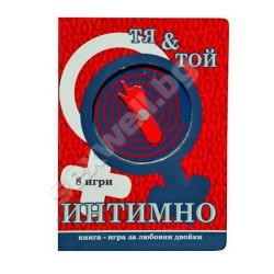 She and He Intimate book-game